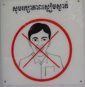 do not smile sign